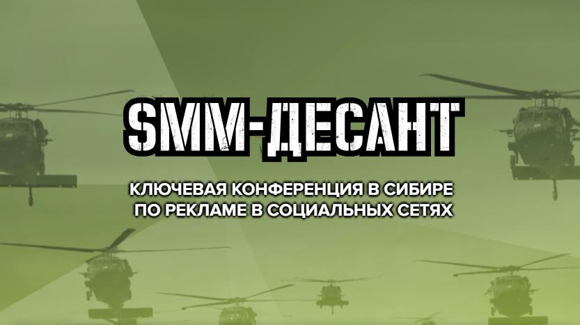 SMM-десант Новосибирск. 25-26 мая 2018