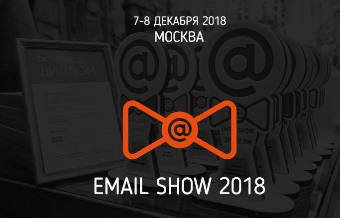 EMAIL SHOW 2018. 7-8 ДЕКАБРЯ 2018