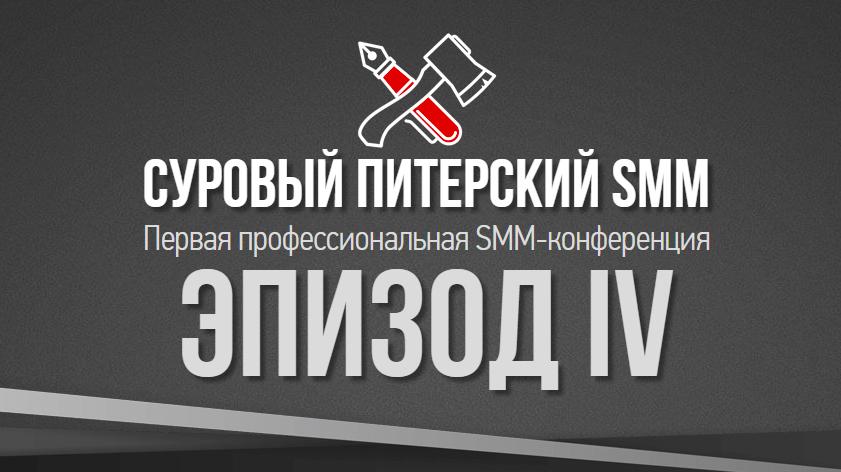 Суровый Питерский SSM. Эпизод IV. 20-22 октября 2018