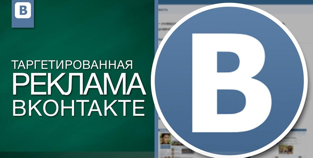 Таргетированная реклама ВКонтакте для мероприятий