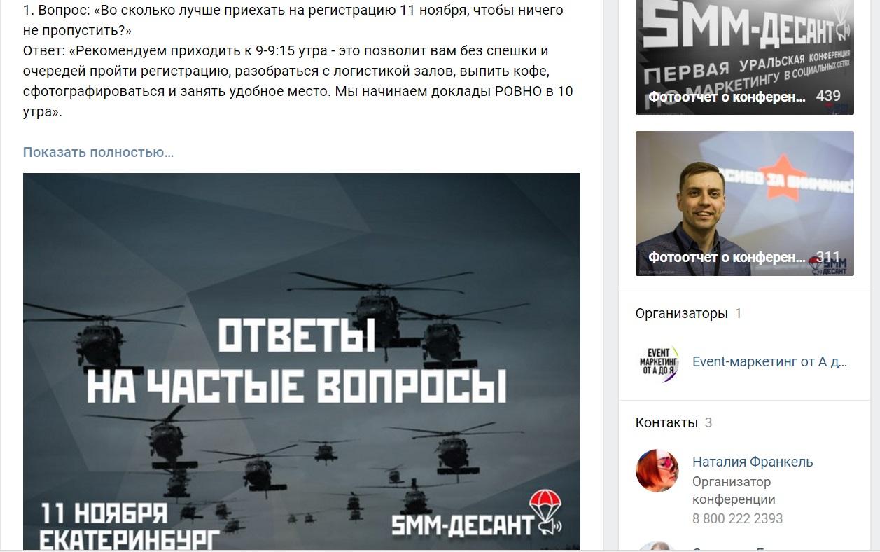 17 идей контента для мероприятия ВКонтакте, Facebook и Instagram