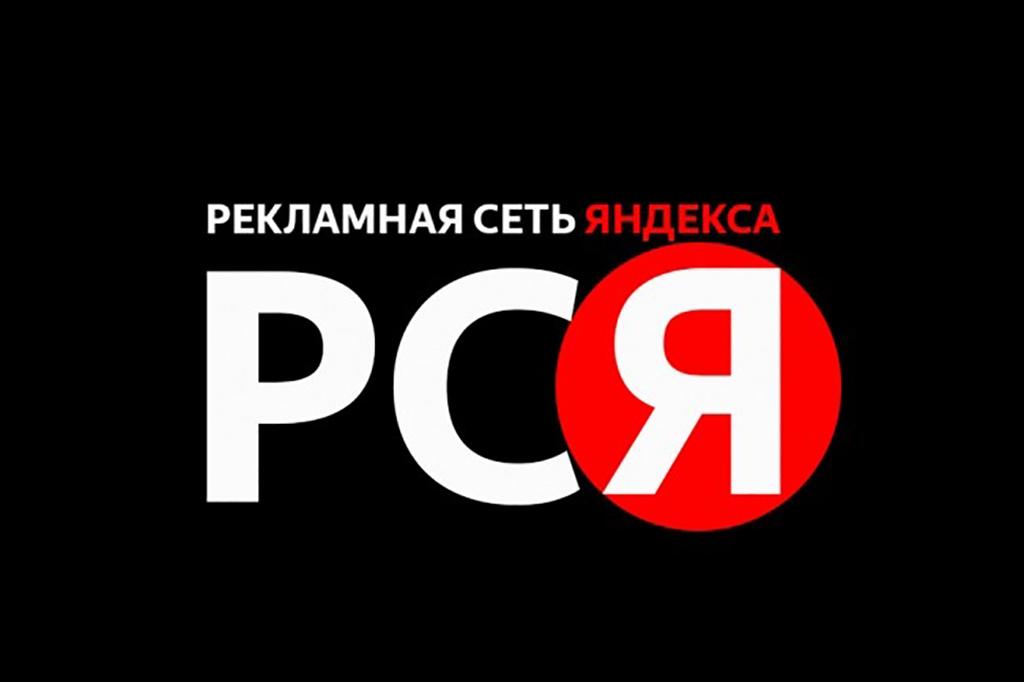 Продвижение мероприятий в рекламной сети «Яндекса» (РСЯ)