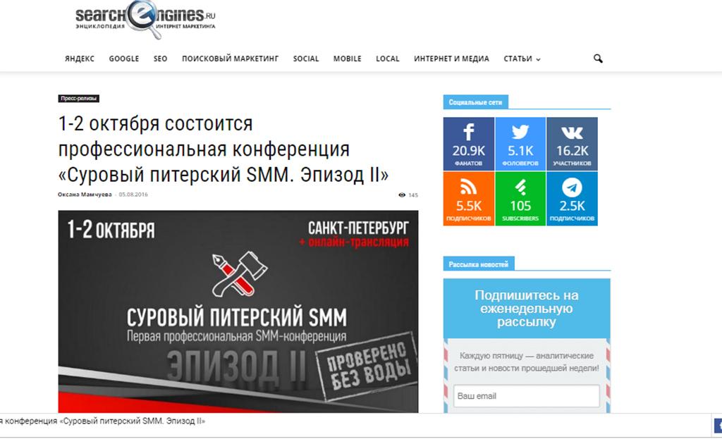 Реклама мероприятий на порталах и в блогах