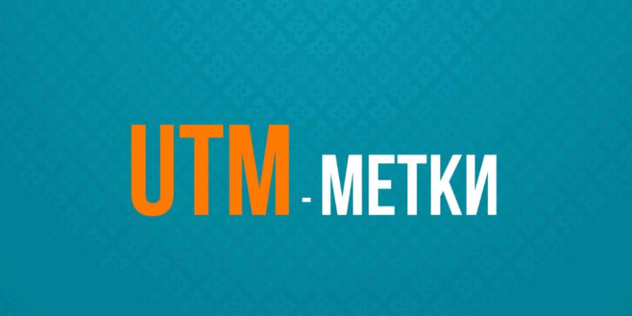 UTM-метки и установка целей