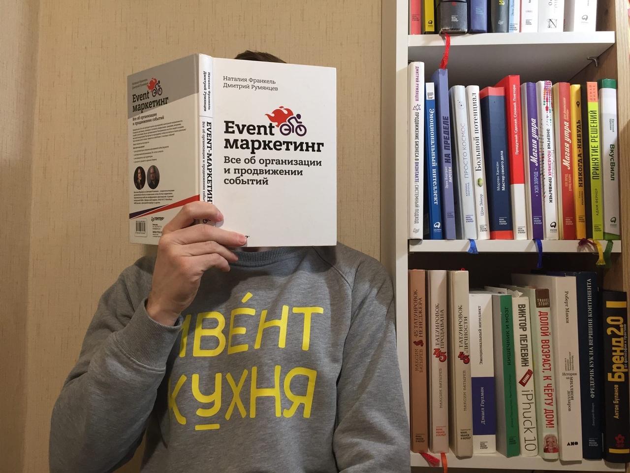 Топовые ивентщики делятся полезными книгами. Выпуск 2
