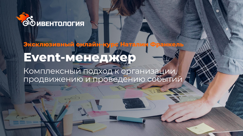 Эксклюзивный онлайн-курс Наталии Франкель «Event-менеджер. Комплексный подход к организации, продвижению и проведению событий»