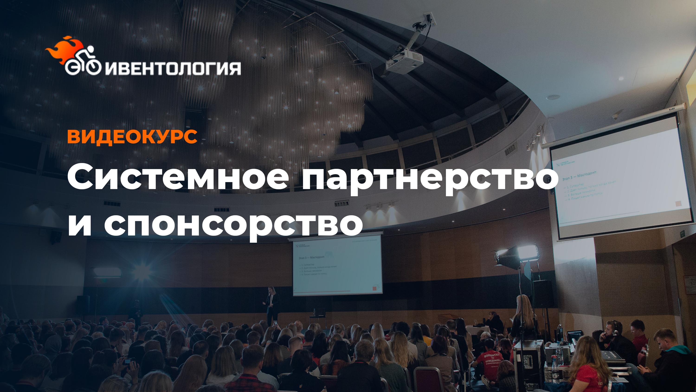 Видеокурс «Системное партнерство и спонсорство»