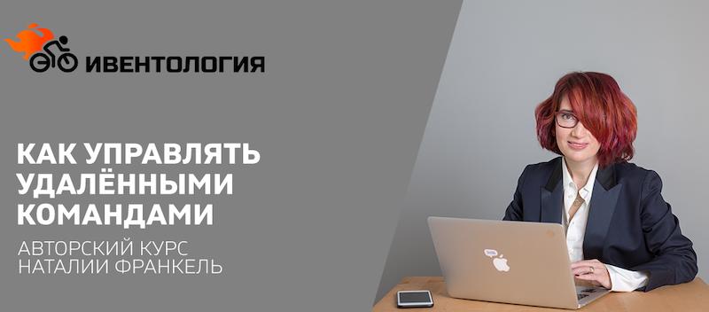 Авторский онлайн-курс Наталии Франкель «Как управлять удаленными командами»