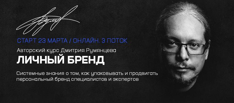 Авторский курс Дмитрия Румянцева «Личный бренд»