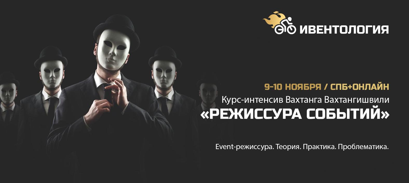 Курс-интенсив Вахтанга Вахтангишвили «Режиссура событий»