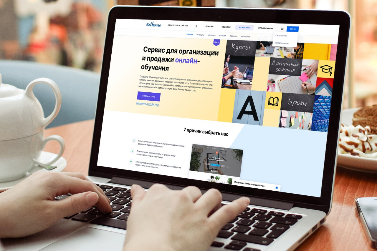Nethouse.Академия. Обзор нового сервиса для организации и продажи онлайн-обучения