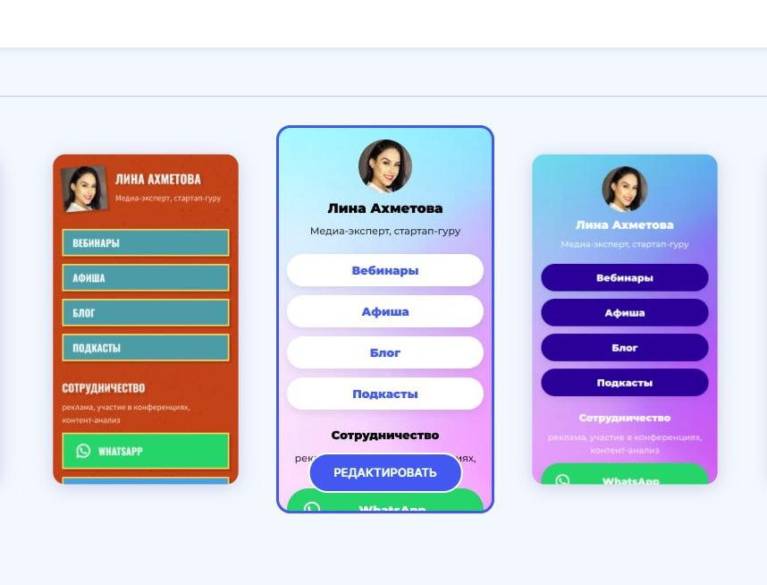 Nethouse.id. Обзор нового сервиса для создания мультиссылок